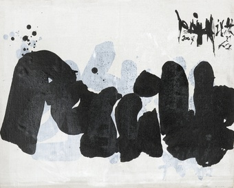 Yang Jiechang, Possible, 2007, Ink and acrylic on canvas, 49 x 59 cm