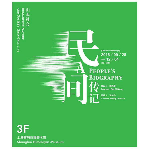 Exhibition | Humanistic Nature and Society (Shan – Shui 山水) – A People's Biography (Shanghai Himalayas Museum)