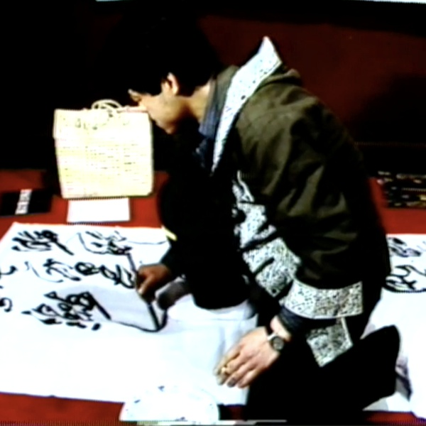 Wei Ligang: Cursive Calligraphy Demonstration